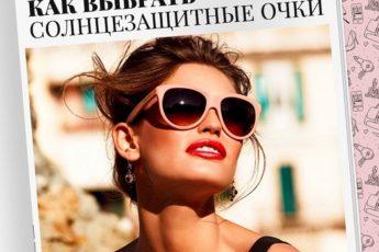 Как выбрать солнцезащитные очки правильно и со вкусом