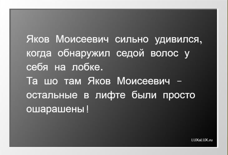 netlennyj-odesskij-yumor-2