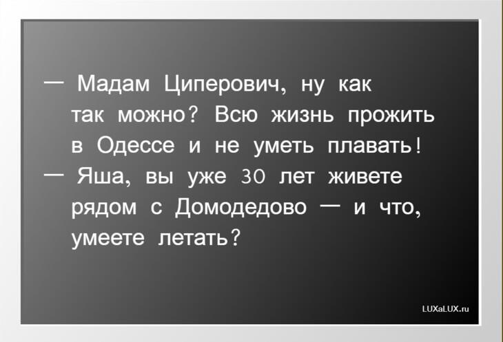 netlennyj-odesskij-yumor-1
