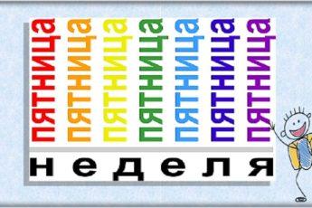 u-kogo-sem-pyatnits-na-nedele-post-luxalux.ru
