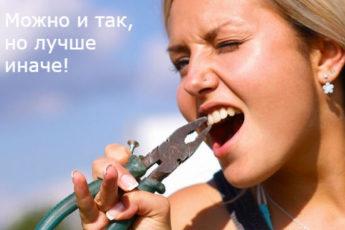 Как быстро справиться с болью в зубе