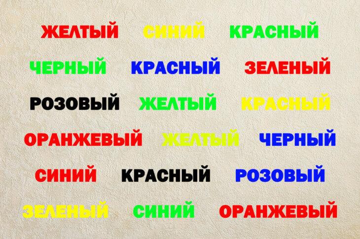 Разноцветные тексты в системе тренировки мозга