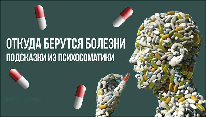 otkuda-berutsya-bolezni-1