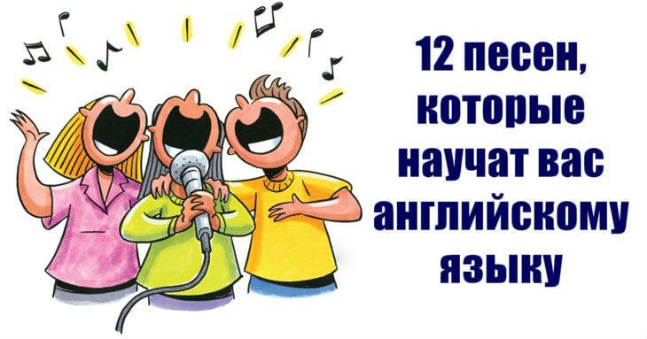 12-pesen-kotoryh-dostatochno-chtoby-vyuchit-razgovornyj-anglijskij-1