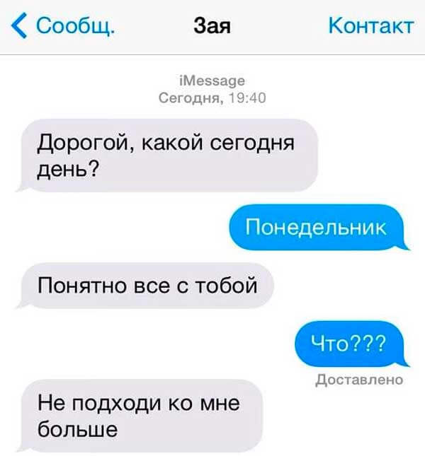 20-umoritelnyh-sms-1
