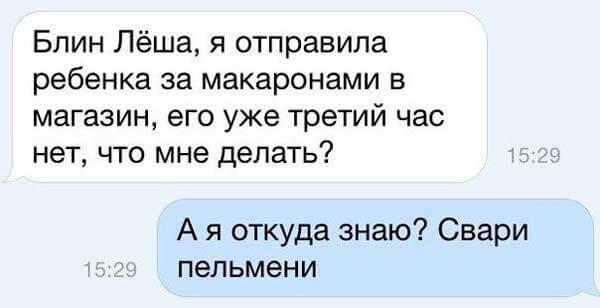 20-umoritelnyh-sms-11