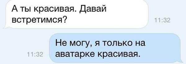 20-umoritelnyh-sms-12