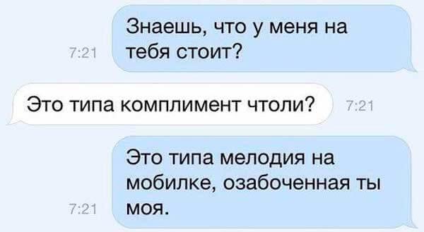 20-umoritelnyh-sms-15