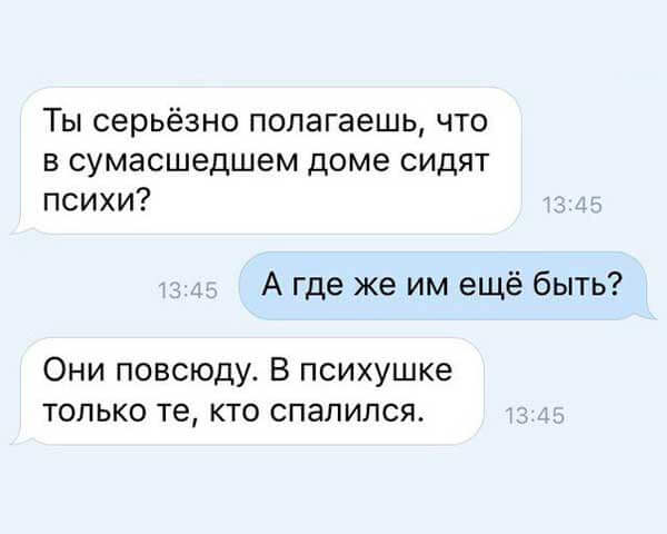 20-umoritelnyh-sms-17