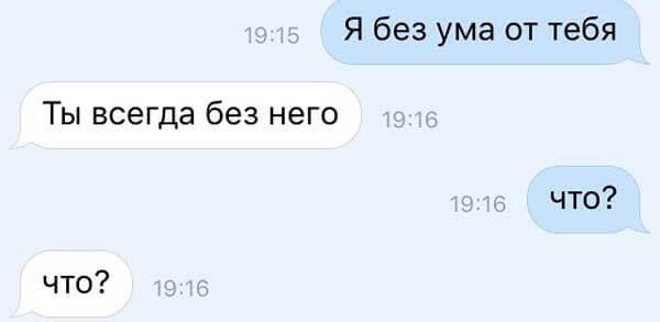 20-umoritelnyh-sms-20
