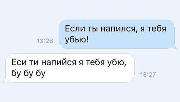 20-umoritelnyh-sms-2