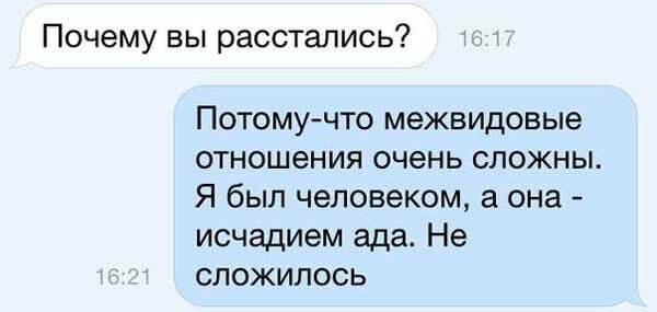 20-umoritelnyh-sms-19