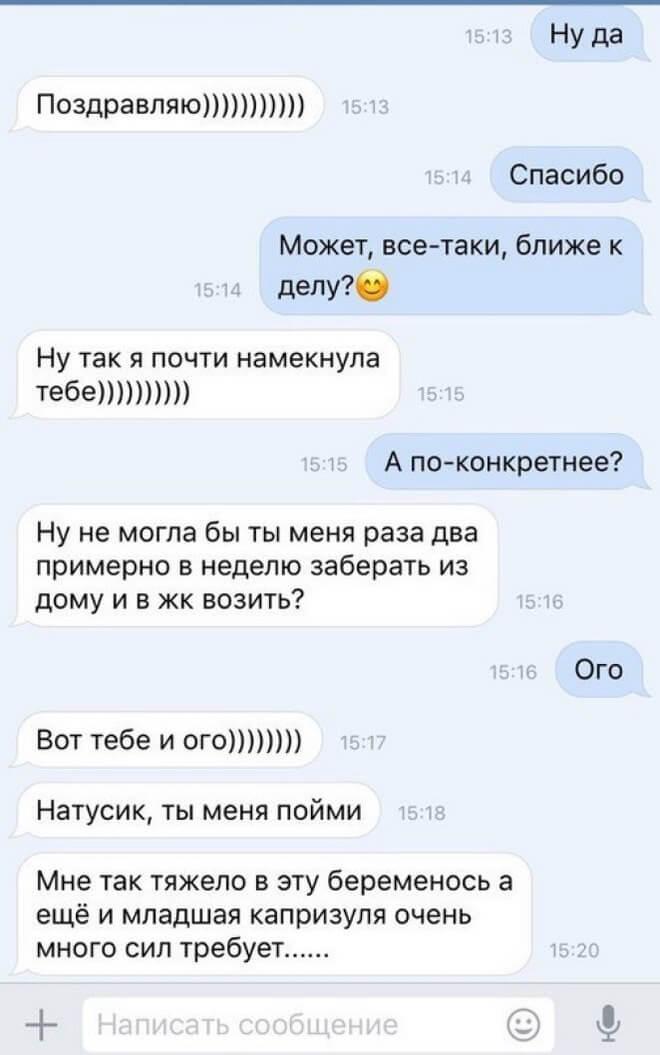 skromnaya-prosba-yazhmateri-3