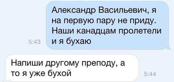 20-umoritelnyh-sms-5