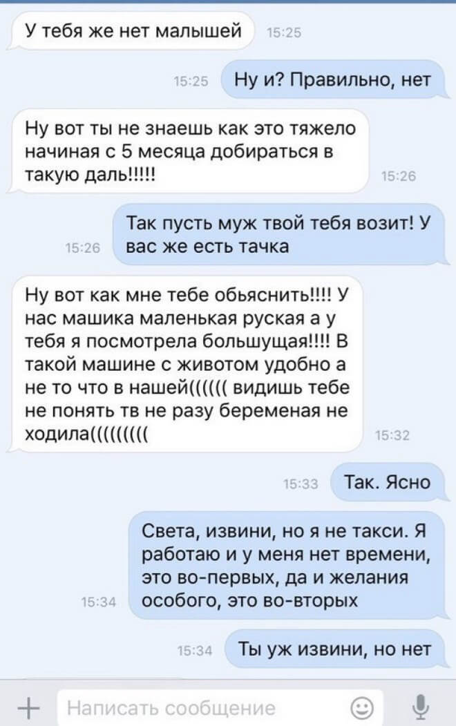 skromnaya-prosba-yazhmateri-5