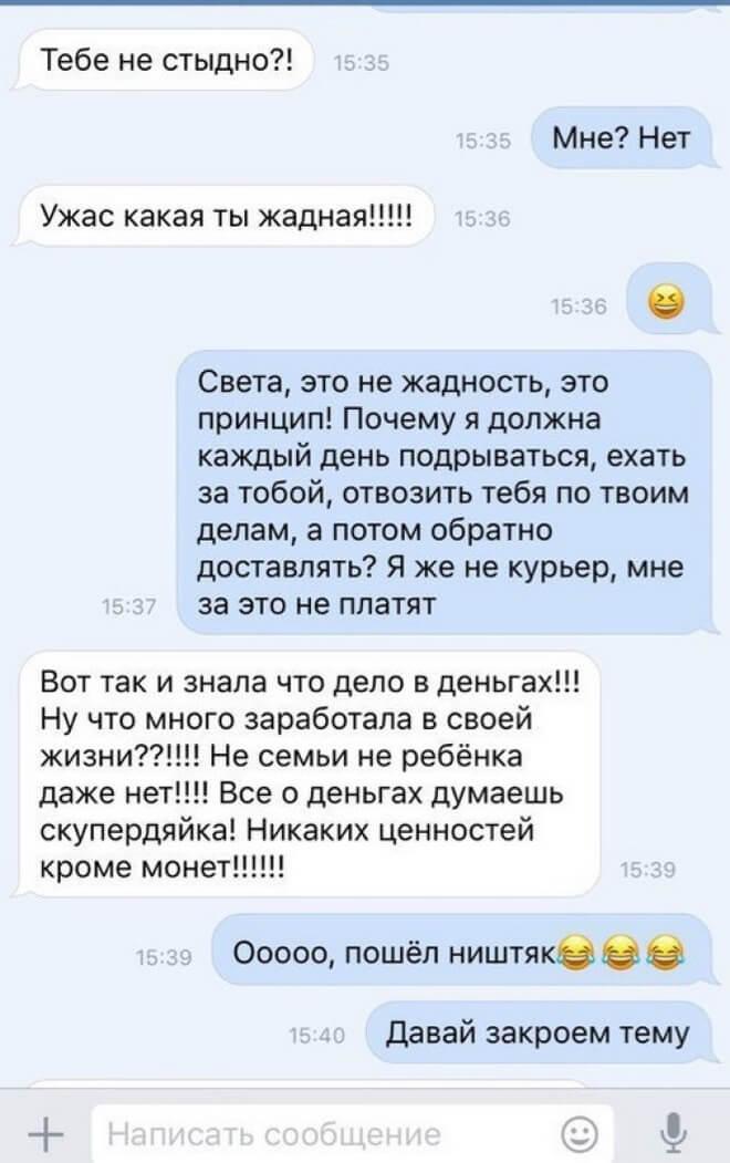 skromnaya-prosba-yazhmateri-6