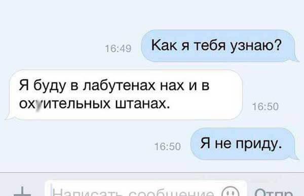 20-umoritelnyh-sms-7