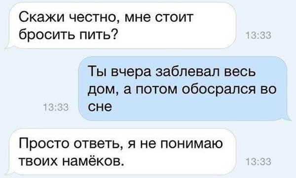 20-umoritelnyh-sms-8