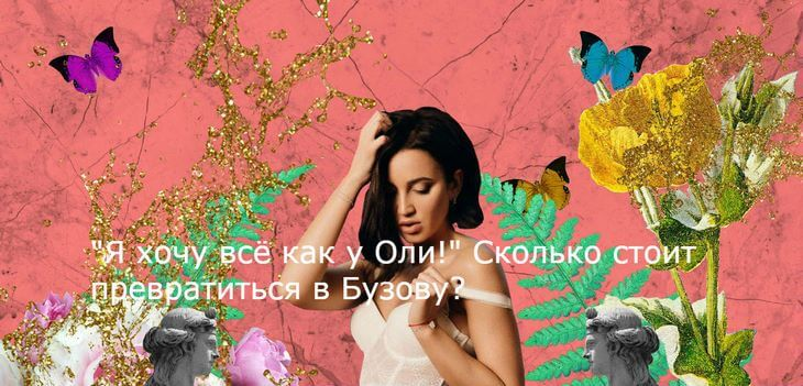 skolko-stoit-prevratitsya-v-buzovu-01
