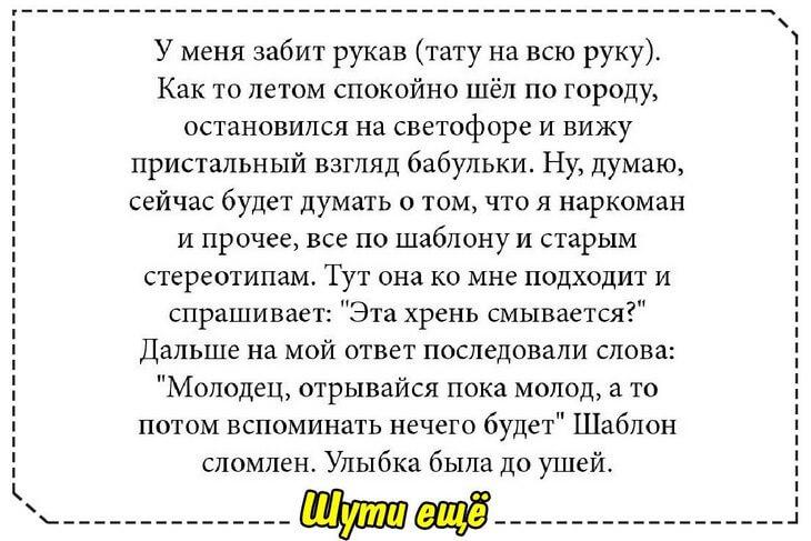 podborka-iz-15-veselyh-i-zhiznennyh-korotkih-istorij-2