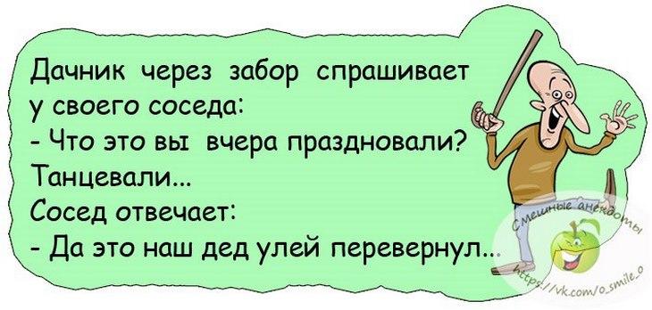 krutye-anekdoty-1