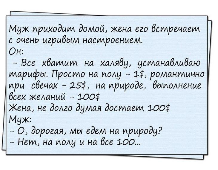krutye-anekdoty-10