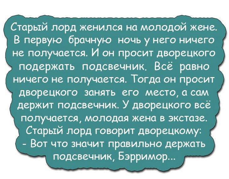 krutye-anekdoty-12