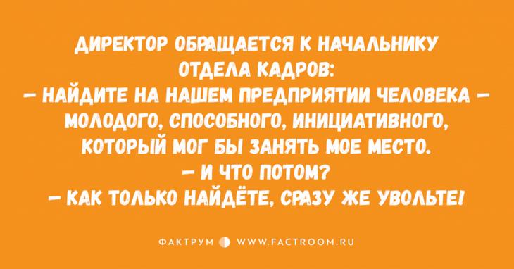 krutye-anekdoty-6