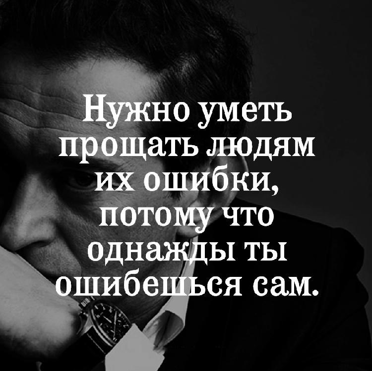 podborka-genialnyh-fraz-o-pravde-zhizni-sohrani-dlya-sebya-luchshie