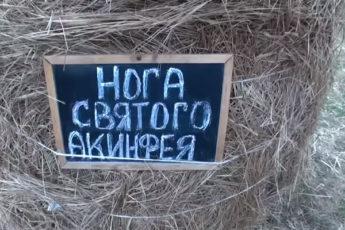 https://luxalux.ru/v-stavropole-poyavilsya-pamyatnik-noge-svyatogo-akinfeeva