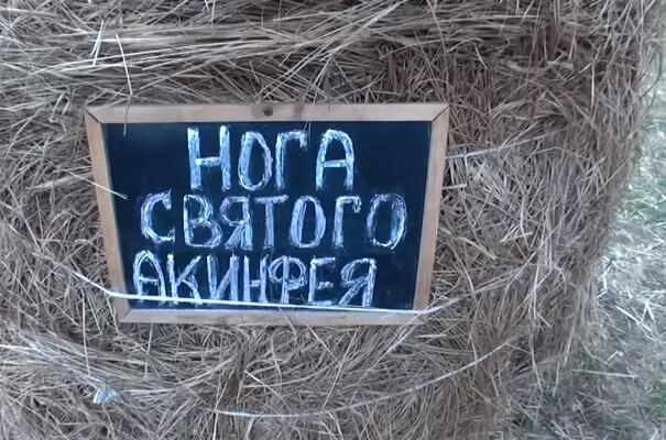 В Ставрополье появился памятник «ноге святого Акинфеева»