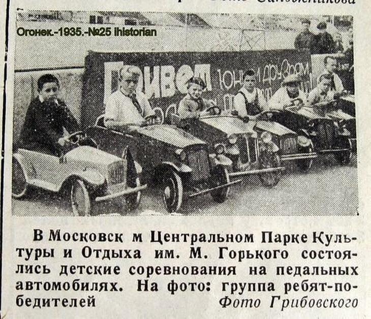 https://luxalux.ru/detskie-pedalnye-avtomobili-vremen-sssr-20
