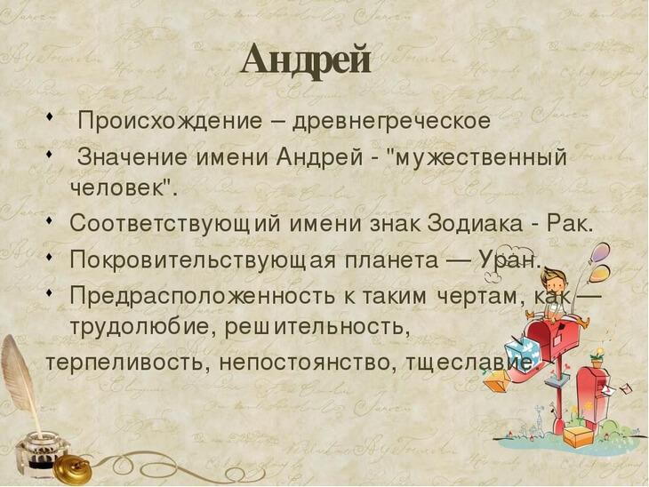 znachenie-imeni-andrey-post-luxalux.ru-1